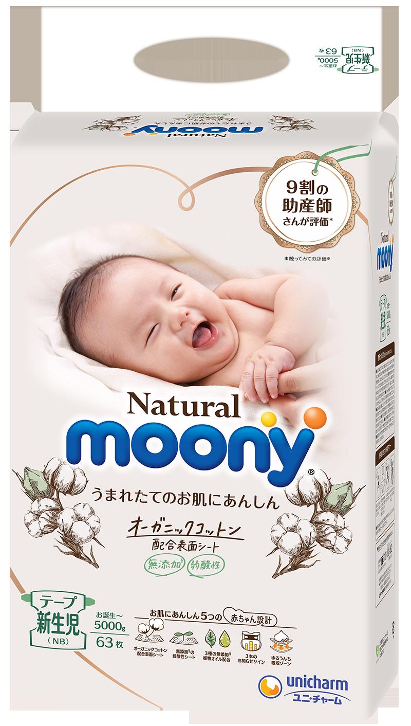 Bỉm dán Moony Natural size NB63 miếng (0 - 5kg)